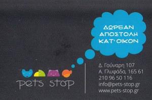 PETS STOP (ΣΚΟΡΔΑΡΑ ΕΛΛΗ)