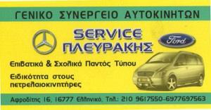 ΠΛΕΥΡΑΚΗΣ ΚΩΝΣΤΑΝΤΙΝΟΣ