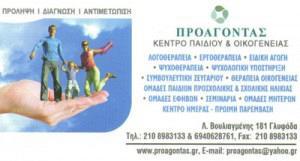 ΠΡΟΑΓΟΝΤΑΣ (ΤΖΑΒΑΛΙΑ ΚΕΡΑΣΟΥΛΑ)