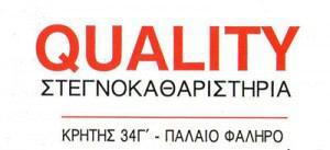 QUALITY (ΔΟΥΚΑΣ ΘΕΟΦΙΛΟΣ)