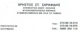 ΣΑΡΑΦΙΔΗΣ ΧΡΗΣΤΟΣ