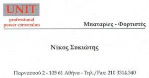 UNIT (ΣΥΚΙΩΤΗΣ ΝΙΚΟΛΑΟΣ)