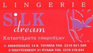 SILK DREAM (ΑΦΟΙ ΖΑΜΠΟΥΡΙΔΗ ΟΕ)