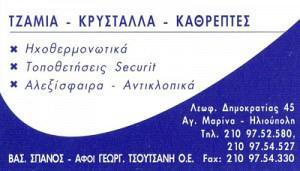 ΣΠΑΝΟΣ Β & ΤΣΟΥΤΣΑΝΗΣ Γ