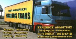 STASINOS TRANS (ΣΤΑΣΙΝΟΣ ΔΗΜΗΤΡΙΟΣ)