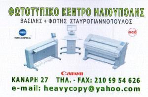 ΣΤΑΥΡΟΓΙΑΝΝΟΠΟΥΛΟΣ ΟΕ