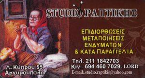 STUDIO ΡΑΠΤΙΚΗΣ
