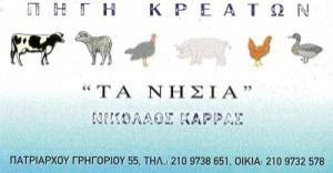ΚΑΡΡΑΣ ΝΙΚΟΛΑΟΣ