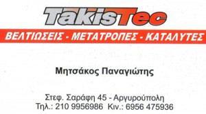 TAKIS TEC (ΜΗΤΣΑΚΟΣ ΠΑΝΑΓΙΩΤΗΣ)
