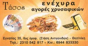 ΕΝΕΧΥΡΟ ΤΑΣΟΣ