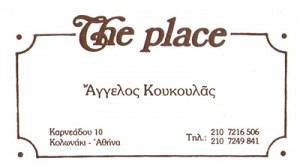 THE PLACE (ΚΟΥΚΟΥΛΑΣ ΑΓΓΕΛΟΣ)