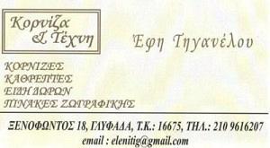 ΚΟΡΝΙΖΑ & ΤΕΧΝΗ (ΤΗΓΑΝΕΛΟΥ ΕΥΦΡΟΣΥΝΗ)