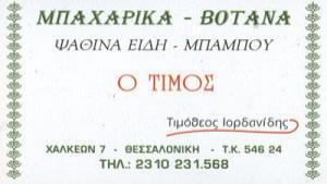 ΙΟΡΔΑΝΙΔΗΣ ΤΙΜΟΘΕΟΣ
