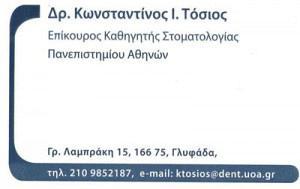 ΤΟΣΙΟΣ ΚΩΝΣΤΑΝΤΙΝΟΣ