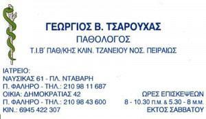 ΤΣΑΡΟΥΧΑΣ ΓΕΩΡΓΙΟΣ