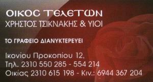 ΤΣΙΚΝΑΚΗΣ ΧΡΗΣΤΟΣ