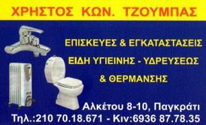 ΤΖΟΥΜΠΑΣ ΧΡΗΣΤΟΣ