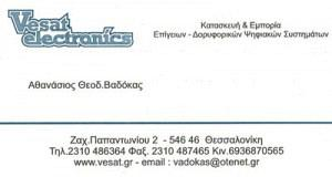 VESAT ELECTRONICS (ΒΑΔΟΚΑΣ Α & ΣΙΑ)