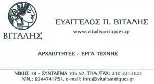 ΒΙΤΑΛΗΣ ΕΥΑΓΓΕΛΟΣ