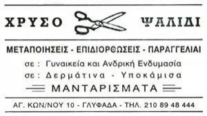 ΧΡΥΣΟ ΨΑΛΙΔΙ (ΧΡΗΣΤΟΥ ΜΑΡΙΑΝΝΑ & ΣΙΑ ΟΕ)