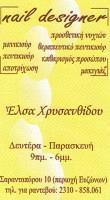ΧΡΥΣΑΝΘΙΔΟΥ ΕΛΙΣΣΑΒΕΤ