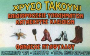 ΧΡΥΣΟ ΤΑΚΟΥΝΙ (ΝΤΑΦΥΛΛΟΥ ΑΘΑΝΑΣΙΟΣ)
