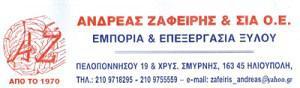 ΖΑΦΕΙΡΗΣ ΑΝΔΡΕΑΣ & ΣΙΑ ΟΕ