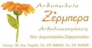 ΖΕΡΜΠΕΡΑ (ΖΑΦΕΙΡΟΠΟΥΛΟΥ ΝΙΚΟΛΕΤΤΑ)
