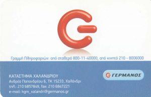 ΓΕΡΜΑΝΟΣ CONNEXION WAY