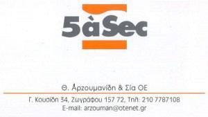 5ASEC (ΑΡΖΟΥΜΑΝΙΔΗ Θ & ΣΙΑ ΟΕ)