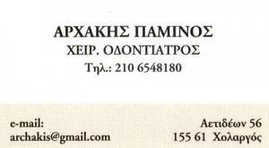 ΑΡΧΑΚΗΣ ΕΠΑΜΕΙΝΩΝΔΑΣ