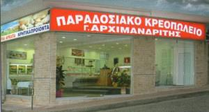 ΑΡΧΙΜΑΝΔΡΙΤΗΣ ΓΕΩΡΓΙΟΣ