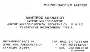ΑΘΑΝΑΣΙΟΥ ΛΑΜΠΡΟΣ