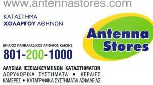 ANTENNA STORES (ΚΡΙΕΛΑΣ ΕΥΑΓΓΕΛΟΣ)