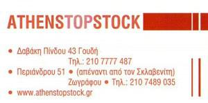 ATHENS TOP STOCK (ΒΑΛΒΗΣ ΣΩΤΗΡΙΟΣ & ΚΩΝ/ΝΟΣ)