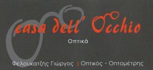 CASA DELL OCCHIO (ΦΕΛΟΥΚΑΤΖΗΣ Γ & ΣΙΑ ΕΕ)