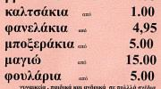 DENIS (ΛΙΟΦΑΓΟΥ ΚΥΡΙΑΚΗ)