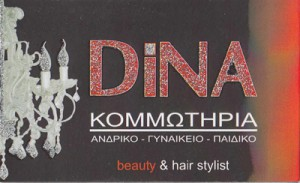 DINA HAIR BEAUTY (ΚΑΠΕΛΗ ΚΩΝΣΤΑΝΤΙΝΑ)