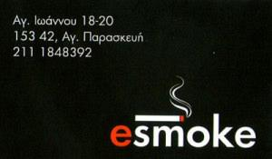E-SMOKE (ΠΟΝΗΡΗΣ ΓΙΩΡΓΟΣ)
