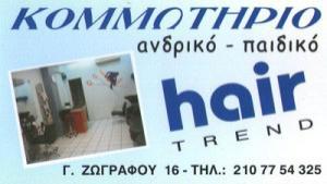 HAIR TREND (ΤΖΩΡΑΣ ΧΡΗΣΤΟΣ)