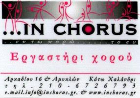 IN CHORUS (ΣΦΑΚΙΑΝΑΚΗ ΜΑΡΙΑ & ΣΙΑ ΕΕ)