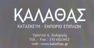 ΚΑΛΑΘΑΣ ΧΑΡΑΛΑΜΠΟΣ