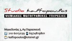 STUDIO KALFOPOULOS (ΚΑΛΦΟΠΟΥΛΟΣ ΘΕΟΔΩΡΟΣ)