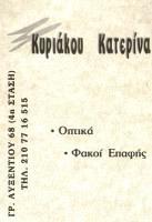 ΚΥΡΙΑΚΟΥ ΑΙΚΑΤΕΡΙΝΗ