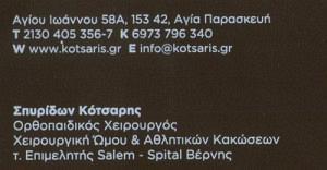 ΚΟΤΣΑΡΗΣ ΣΠΥΡΙΔΩΝ