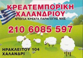 ΜΠΑΡΟΠΟΥΛΟΣ ΔΙΟΝΥΣΙΟΣ & ΣΙΑ