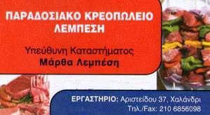 ΛΕΜΠΕΣΗ ΜΑΡΘΑ
