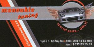MANOUKIS TUNING