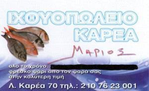 ΒΥΘΟΣ (ΟΣΒΑΝΙΑΝ ΜΑΡΙΟΣ)