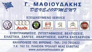 ΜΑΘΙΟΥΔΑΚΗΣ ΓΕΩΡΓΙΟΣ